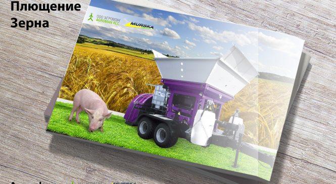 Достоинства оборудования для плющения зерна